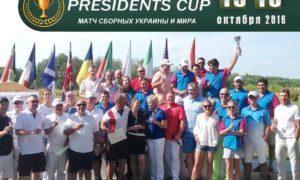 В Киеве состоится Presidents Cup: матч сборных Украины и мира 2016